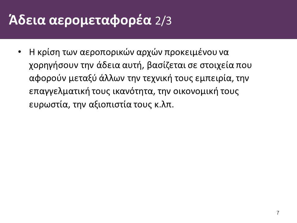Ίδρυση των ελληνικών αεροπορικών εταιριών 2/4 o 1935: Ίδρυση Τ.Α.Ε.