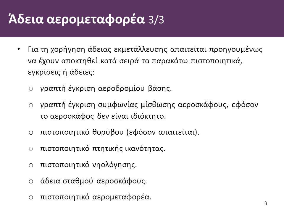 Ίδρυση των ελληνικών αεροπορικών εταιριών 3/4 Οι Ολυμπιακές Αερογραμμές άρχισαν δραστηριότητες τον Απρίλιο του 1957.