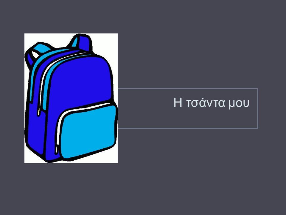 Η τσάντα μου