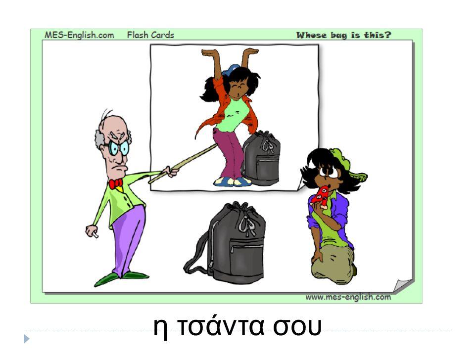 η τσάντα σου