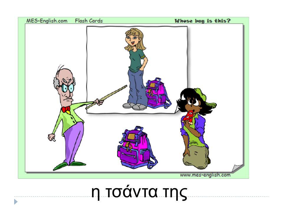 η τσάντα της