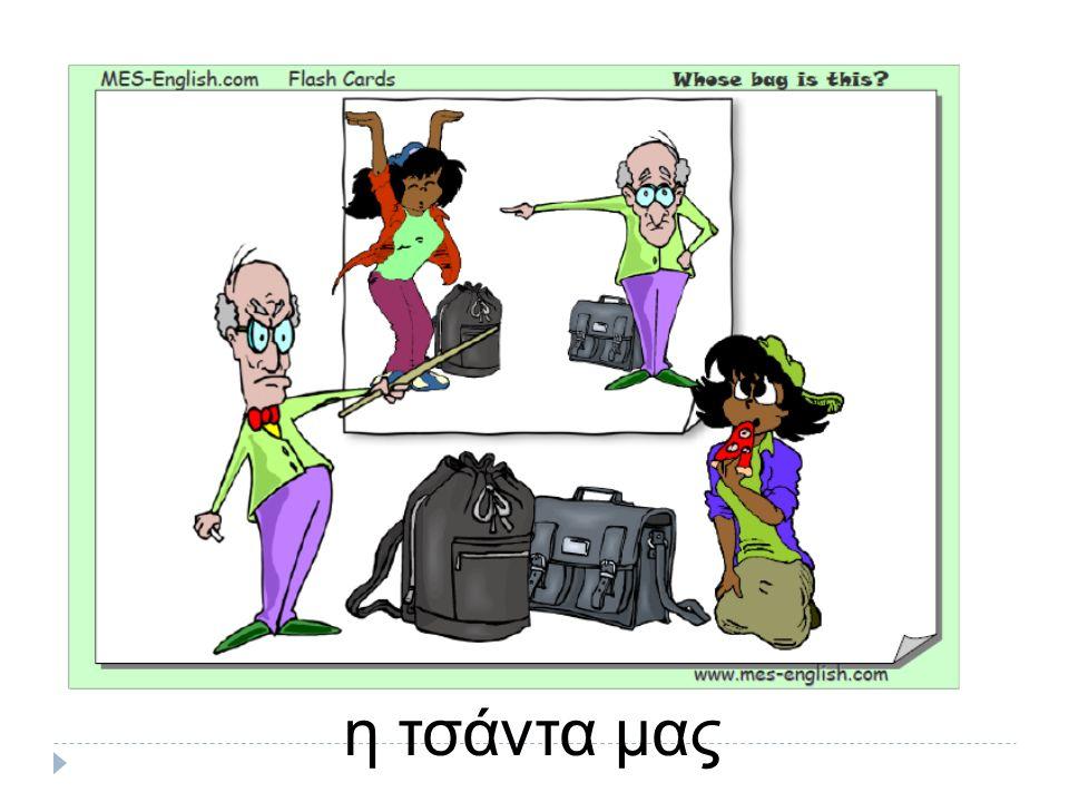 η τσάντα μας