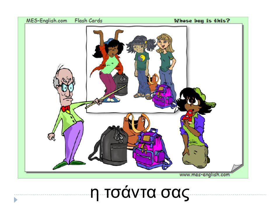 η τσάντα σας