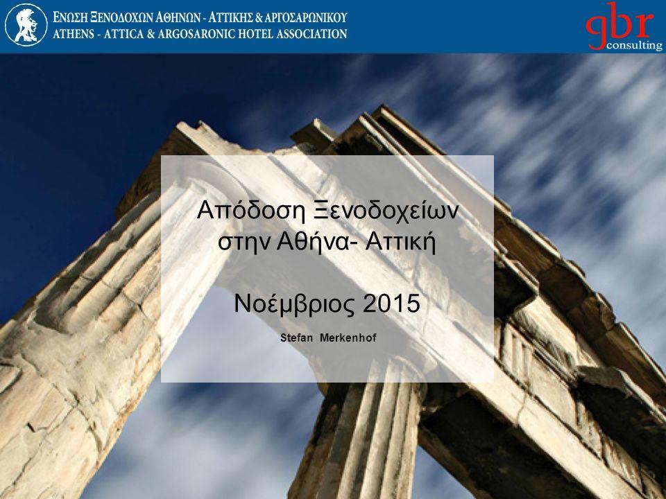 Απόδοση Ξενοδοχείων στην Αθήνα- Αττική Νοέμβριος 2015 Stefan Merkenhof