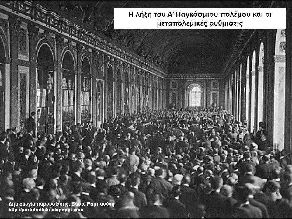 Η λήξη του Α' Παγκόσμιου πολέμου και οι μεταπολεμικές ρυθμίσεις Δημιουργία παρουσίασης: Βάσω Ραμπαούνη http://portobuffalo.blogspot.com