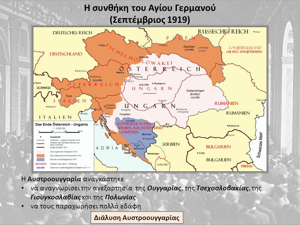Η συνθήκη του Αγίου Γερμανού (Σεπτέμβριος 1919) Η Αυστροουγγαρία αναγκάστηκε να αναγνωρίσει την ανεξαρτησία της Ουγγαρίας, της Τσεχοσλοβακίας, της Γιουγκοσλαβίας και της Πολωνίας να τους παραχωρήσει πολλά εδάφη Διάλυση Αυστροουγγαρίας