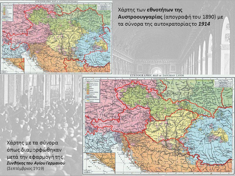 Χάρτης με τα σύνορα όπως διαμορφώθηκαν μετά την εφαρμογή της Συνθήκης του Αγίου Γερμανού (Σεπτέμβριος 1919) Χάρτης των εθνοτήτων της Αυστροουγγαρίας (απογραφή του 1890) με τα σύνορα της αυτοκρατορίας το 1914