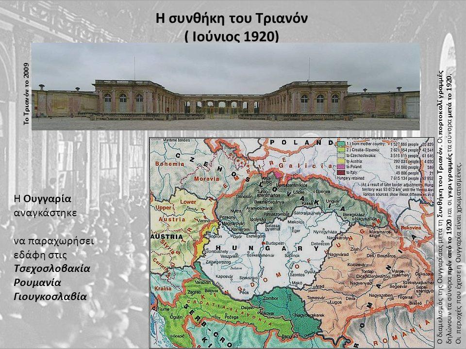 Η συνθήκη του Τριανόν ( Ιούνιος 1920) Το Τριανόν το 2009 Η Ουγγαρία αναγκάστηκε να παραχωρήσει εδάφη στις Τσεχοσλοβακία Ρουμανία Γιουγκοσλαβία Ο διαμελισμός της Ουγγαρίαας μετά τη Συνθήκη του Τριανόν.