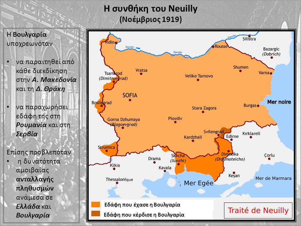 Η συνθήκη του Neuilly (Nοέμβριος 1919) Η Βουλγαρία υποχρεωνόταν να παραιτηθεί από κάθε διεκδίκηση στην Α. Μακεδονία και τη Δ. Θράκη να παραχωρήσει εδά