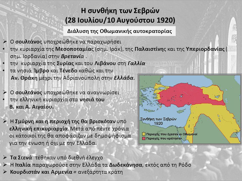Η συνθήκη των Σεβρών (28 Ιουλίου/10 Αυγούστου 1920)  Ο σουλτάνος υποχρεώθηκε να παραχωρήσει την κυριαρχία της Μεσοποταμίας (σημ. Ιράκ), της Παλαιστίν