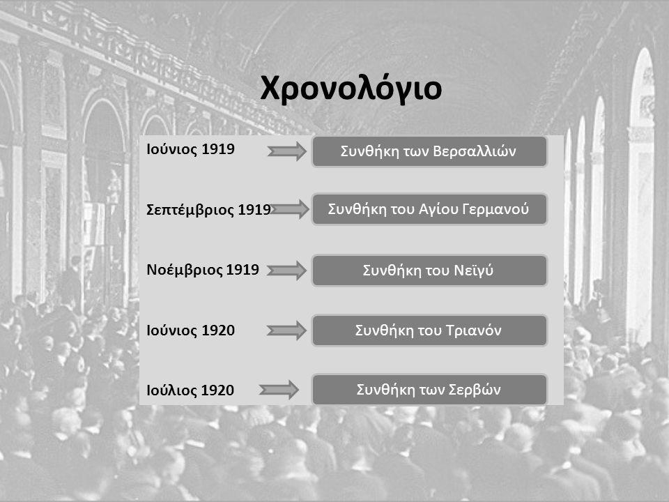 Ιούνιος 1919 Σεπτέμβριος 1919 Νοέμβριος 1919 Ιούνιος 1920 Ιούλιος 1920 Συνθήκη των Βερσαλλιών Συνθήκη του Τριανόν Συνθήκη του Νεϊγύ Συνθήκη των Σερβών Συνθήκη του Αγίου Γερμανού Χρονολόγιο