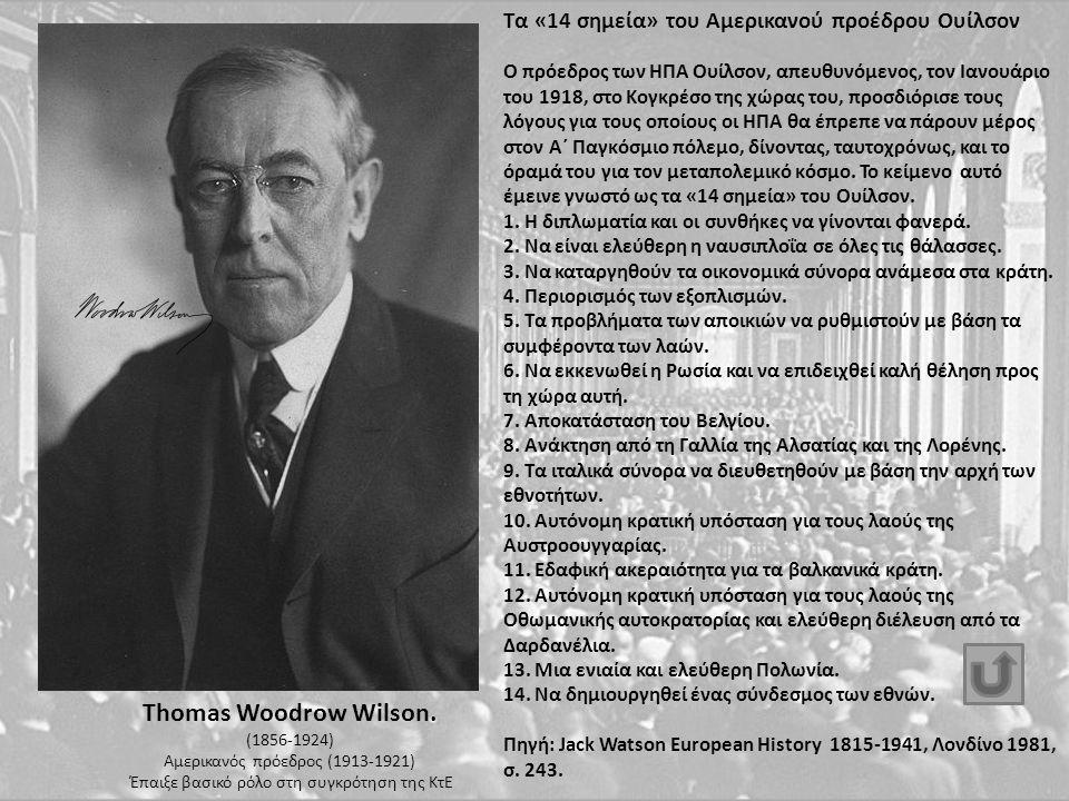 Thomas Woodrow Wilson. (1856-1924) Αμερικανός πρόεδρος (1913-1921) Έπαιξε βασικό ρόλο στη συγκρότηση της ΚτΕ Τα «14 σημεία» του Αμερικανού προέδρου Ου