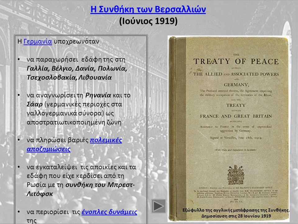 Η Συνθήκη των Βερσαλλιών (Ιούνιος 1919) Εξώφυλλο της αγγλικής μετάφρασης της Συνθήκης. Δημοσίευση στις 28 Ιουνίου 1919 Η Γερμανία υποχρεωνότανΓερμανία
