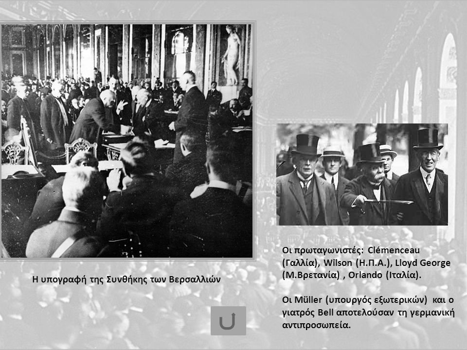 H υπογραφή της Συνθήκης των Βερσαλλιών Οι πρωταγωνιστές: Clémenceau (Γαλλία), Wilson (Η.Π.Α.), Lloyd George (Μ.Βρετανία), Orlando (Ιταλία). Οι Müller