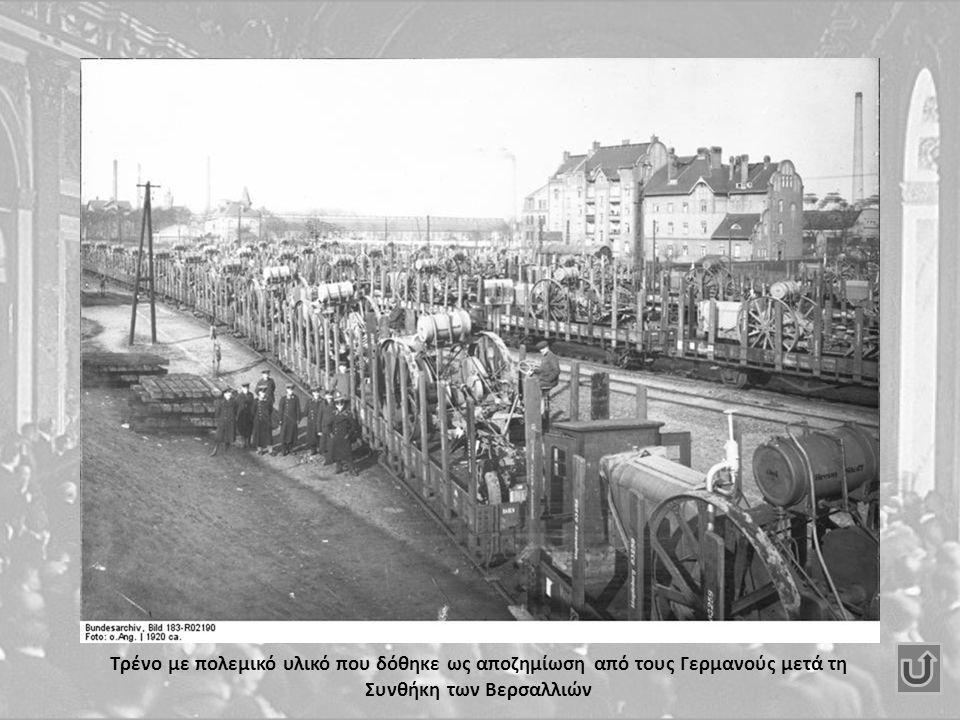 Τρένο με πολεμικό υλικό που δόθηκε ως αποζημίωση από τους Γερμανούς μετά τη Συνθήκη των Βερσαλλιών