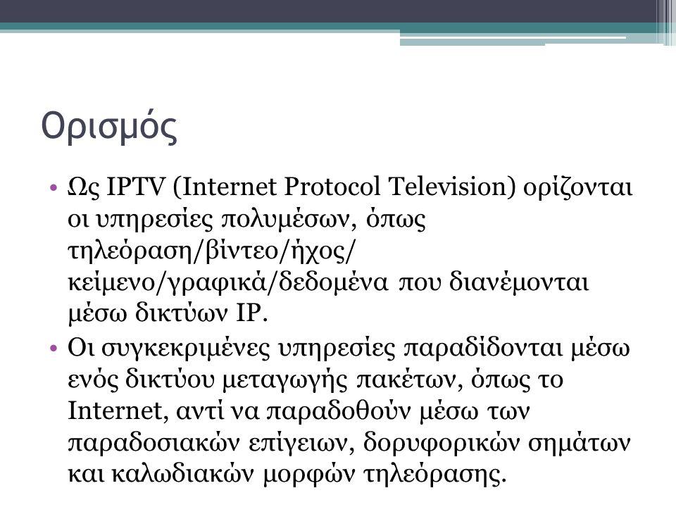 Ορισμός Ως IPTV (Internet Protocol Television) ορίζονται οι υπηρεσίες πολυμέσων, όπως τηλεόραση/βίντεο/ήχος/ κείμενο/γραφικά/δεδομένα που διανέμονται μέσω δικτύων IP.