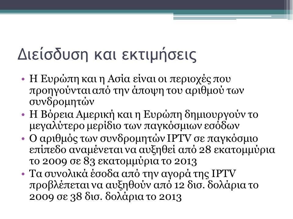 Διείσδυση και εκτιμήσεις Η Ευρώπη και η Ασία είναι οι περιοχές που προηγούνται από την άποψη του αριθμού των συνδρομητών Η Βόρεια Αμερική και η Ευρώπη δημιουργούν το μεγαλύτερο μερίδιο των παγκόσμιων εσόδων Ο αριθμός των συνδρομητών IPTV σε παγκόσμιο επίπεδο αναμένεται να αυξηθεί από 28 εκατομμύρια το 2009 σε 83 εκατομμύρια το 2013 Τα συνολικά έσοδα από την αγορά της IPTV προβλέπεται να αυξηθούν από 12 δισ.