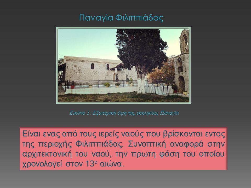 Παναγία Φιλιππιάδας Είναι ενας από τους ιερείς ναούς που βρίσκονται εντος της περιοχής Φιλιππιάδας. Συνοπτική αναφορά στην αρχιτεκτονική του ναού, την