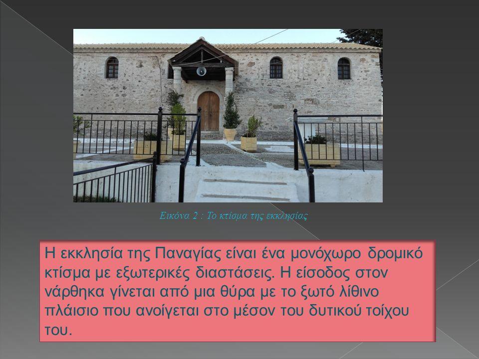 Η εκκλησία της Παναγίας είναι ένα μονόχωρο δρομικό κτίσμα με εξωτερικές διαστάσεις. Η είσοδος στον νάρθηκα γίνεται από μια θύρα με το ξωτό λίθινο πλάι
