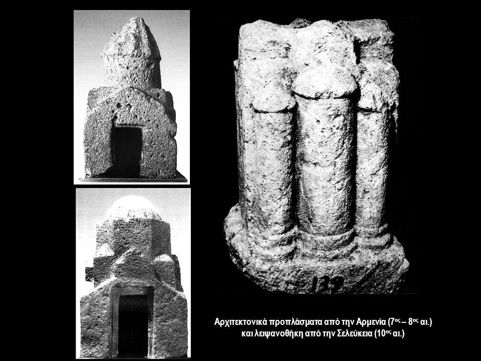 Αρχιτεκτονικά προπλάσματα από την Αρμενία (7 ος – 8 ος αι.) και λειψανοθήκη από την Σελεύκεια (10 ος αι.)
