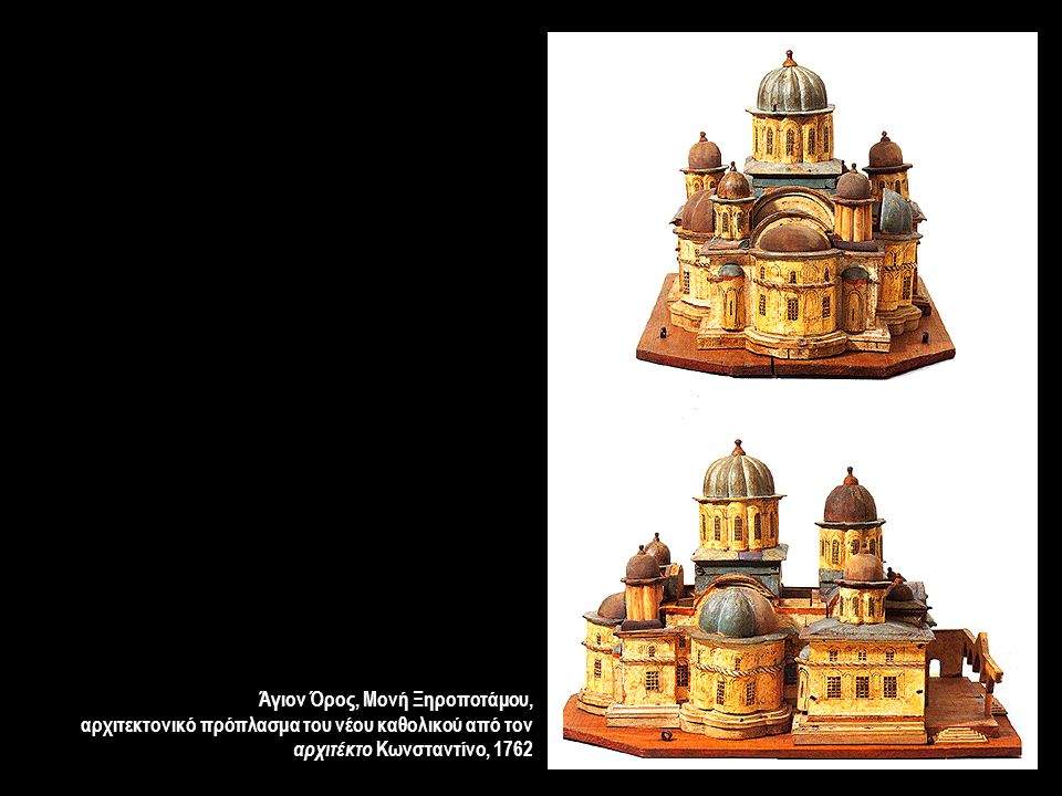 Άγιον Όρος, Μονή Ξηροποτάμου, αρχιτεκτονικό πρόπλασμα του νέου καθολικού από τον αρχιτέκτο Κωνσταντίνο, 1762