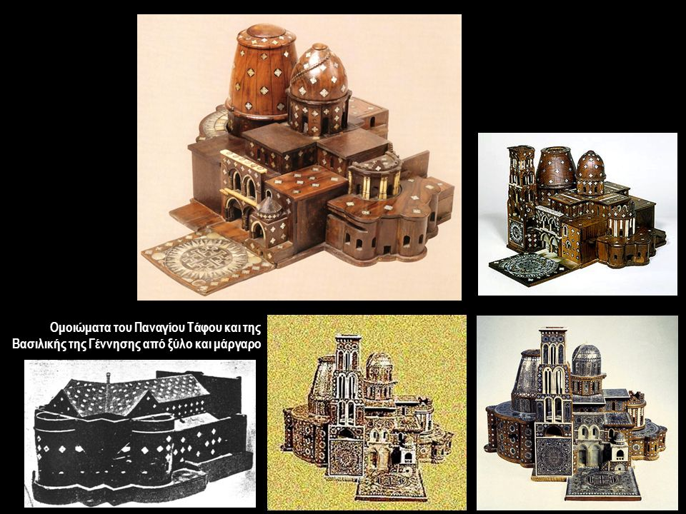 Ομοιώματα του Παναγίου Τάφου και της Βασιλικής της Γέννησης από ξύλο και μάργαρο