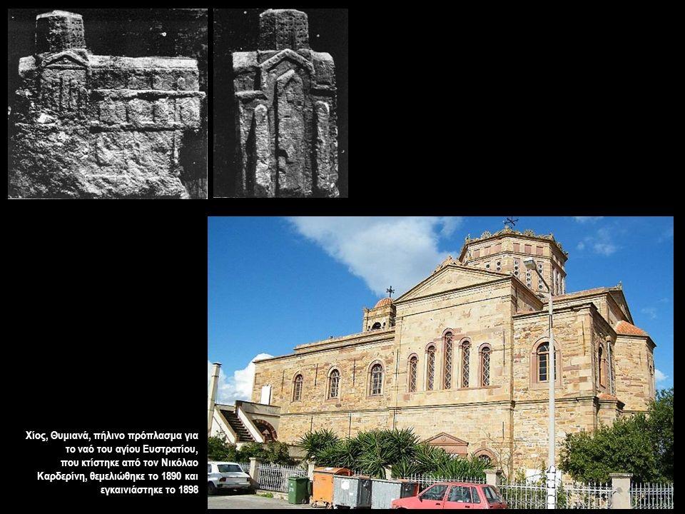 Χίος, Θυμιανά, πήλινο πρόπλασμα για το ναό του αγίου Ευστρατίου, που κτίστηκε από τον Νικόλαο Καρδερίνη, θεμελιώθηκε το 1890 και εγκαινιάστηκε το 1898