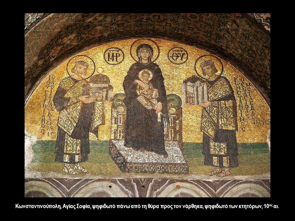 Κωνσταντινούπολη, Αγίας Σοφία, ψηφιδωτό πάνω από τη θύρα προς τον νάρθηκα, ψηφιδωτό των κτητόρων, 10 ος αι.