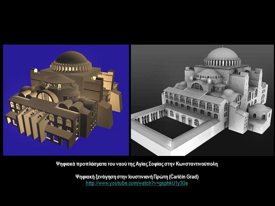 Ψηφιακά προπλάσματα του ναού της Αγίας Σοφίας στην Κωνσταντινούπολη Ψηφιακή ξενάγηση στην Ιουστινιανή Πρώτη (Ćaričin Grad) http://www.youtube.com/watch v=gsphkU1y3Gs