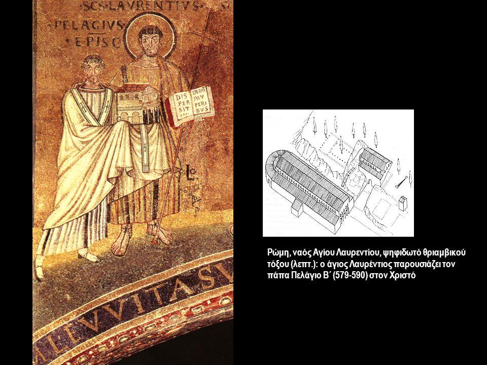 Ρώμη, ναός Αγίου Λαυρεντίου, ψηφιδωτό θριαμβικού τόξου (λεπτ.): ο άγιος Λαυρέντιος παρουσιάζει τον πάπα Πελάγιο Β΄ (579-590) στον Χριστό