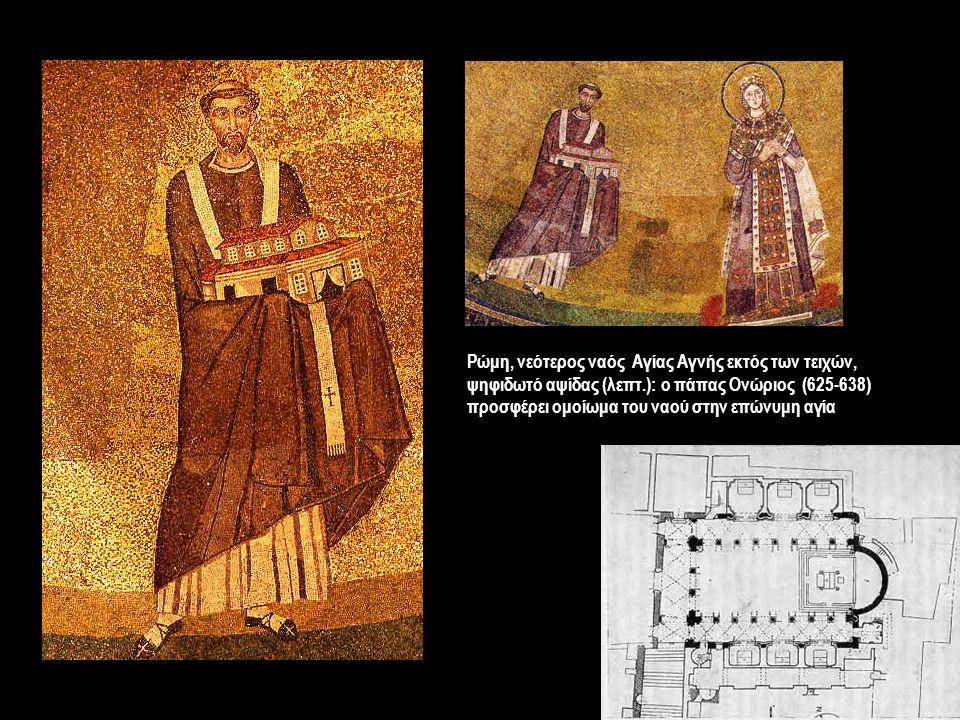 Ρώμη, νεότερος ναός Αγίας Αγνής εκτός των τειχών, ψηφιδωτό αψίδας (λεπτ.): ο πάπας Ονώριος (625-638) προσφέρει ομοίωμα του ναού στην επώνυμη αγία