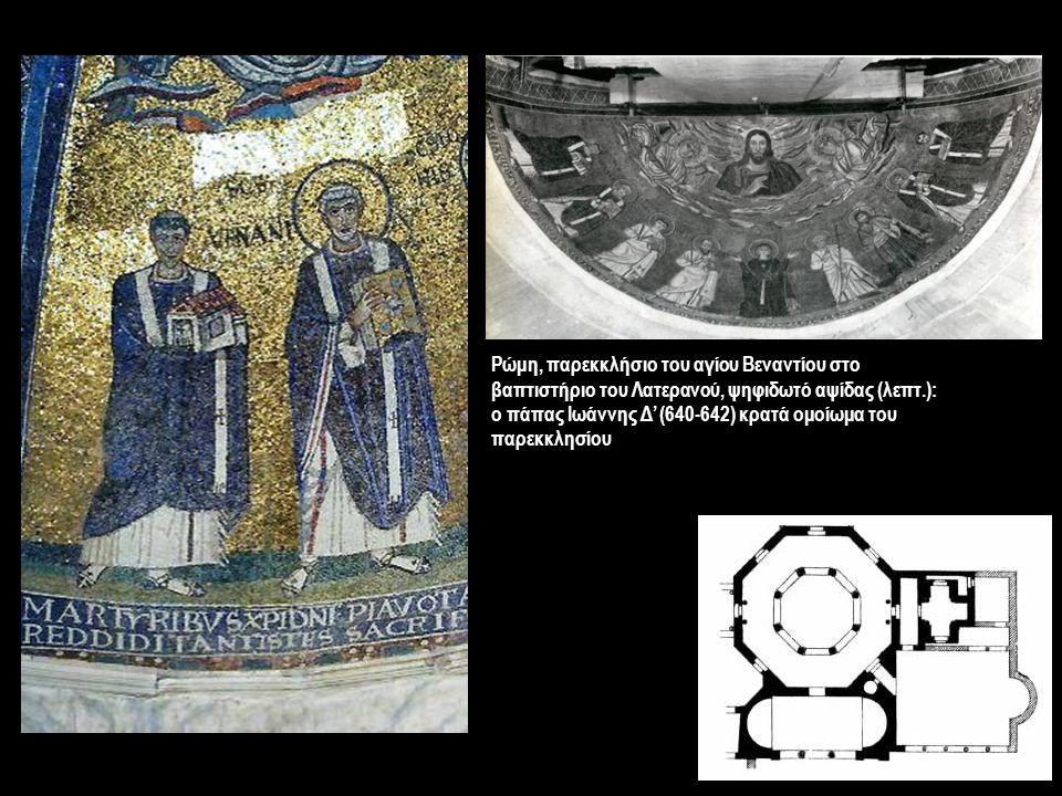 Ρώμη, παρεκκλήσιο του αγίου Βεναντίου στο βαπτιστήριο του Λατερανού, ψηφιδωτό αψίδας (λεπτ.): ο πάπας Ιωάννης Δ' (640-642) κρατά ομοίωμα του παρεκκλησίου