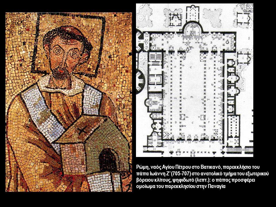 Ρώμη, ναός Αγίου Πέτρου στο Βατικανό, παρεκκλήσιο του πάπα Ιωάννη Ζ' (705-707) στο ανατολικό τμήμα του εξωτερικού βόρειου κλίτους, ψηφιδωτό (λεπτ.): ο πάπας προσφέρει ομοίωμα του παρεκκλησίου στην Παναγία