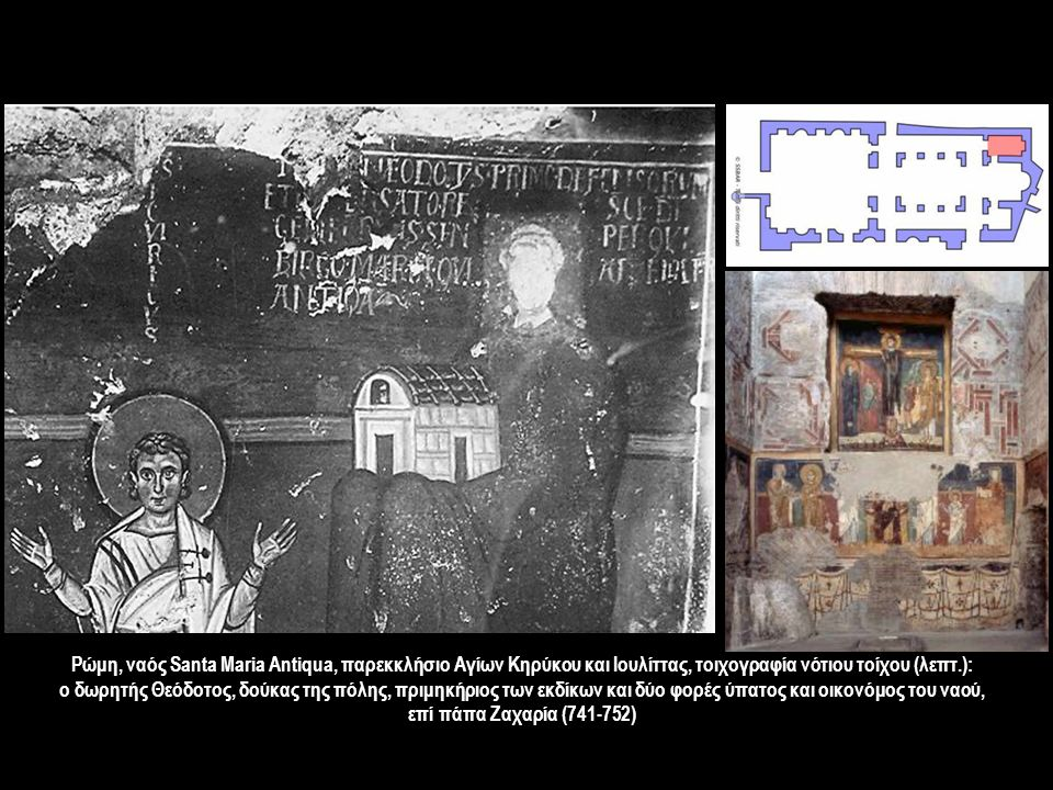Ρώμη, ναός Santa Maria Antiqua, παρεκκλήσιο Αγίων Κηρύκου και Ιουλίττας, τοιχογραφία νότιου τοίχου (λεπτ.): ο δωρητής Θεόδοτος, δούκας της πόλης, πριμηκήριος των εκδίκων και δύο φορές ύπατος και οικονόμος του ναού, επί πάπα Ζαχαρία (741-752)