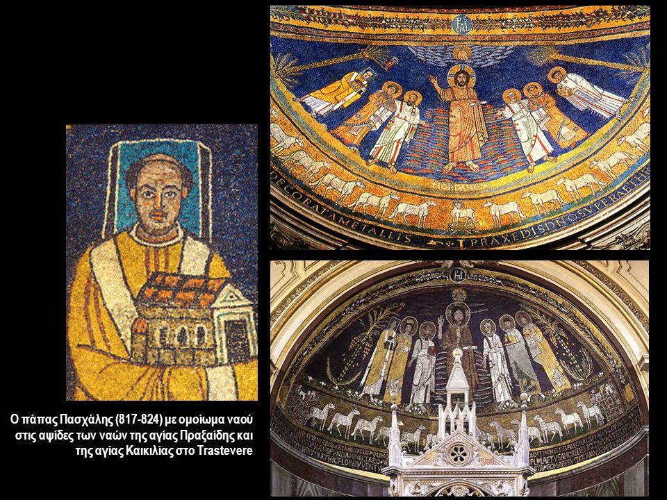 Ο πάπας Πασχάλης (817-824) με ομοίωμα ναού στις αψίδες των ναών της αγίας Πραξαίδης και της αγίας Καικιλίας στο Trastevere