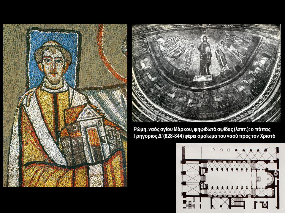 Ρώμη, ναός αγίου Μάρκου, ψηφιδωτό αψίδας (λεπτ.): ο πάπας Γρηγόριος Δ' (828-844) φέρει ομοίωμα του ναού προς τον Χριστό