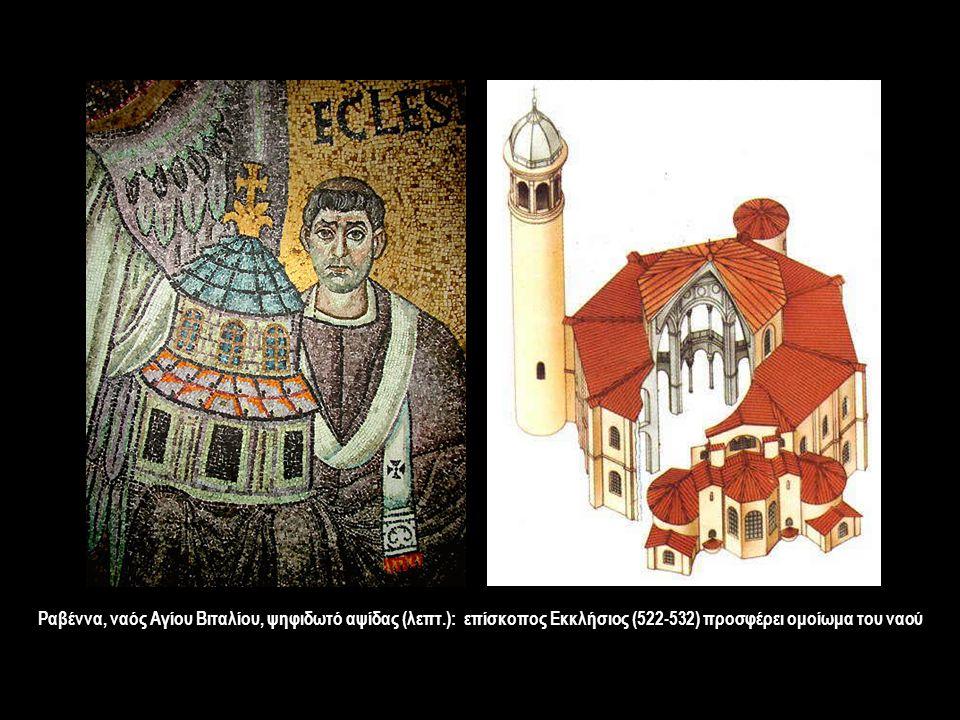 Ραβέννα, ναός Αγίου Βιταλίου, ψηφιδωτό αψίδας (λεπτ.): επίσκοπος Εκκλήσιος (522-532) προσφέρει ομοίωμα του ναού