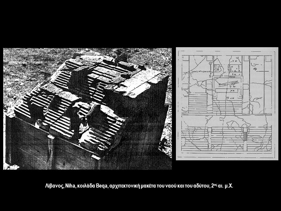 Λίβανος, Niha, κοιλάδα Beqa, αρχιτεκτονική μακέτα του ναού και του αδύτου, 2 ος αι. μ.Χ.
