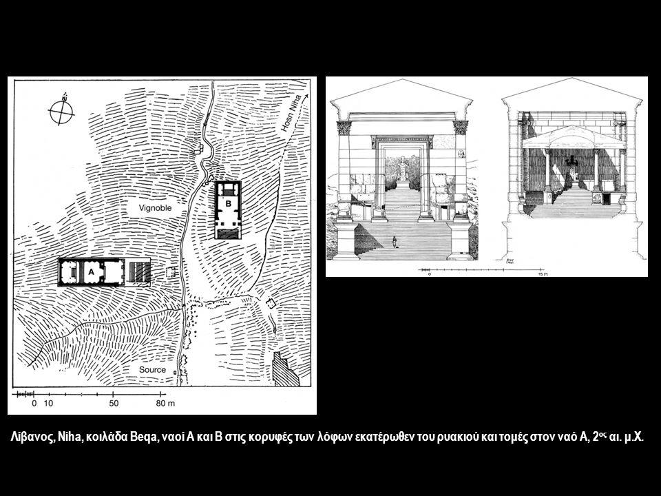 Λίβανος, Niha, κοιλάδα Beqa, ναοί Α και Β στις κορυφές των λόφων εκατέρωθεν του ρυακιού και τομές στον ναό Α, 2 ος αι.