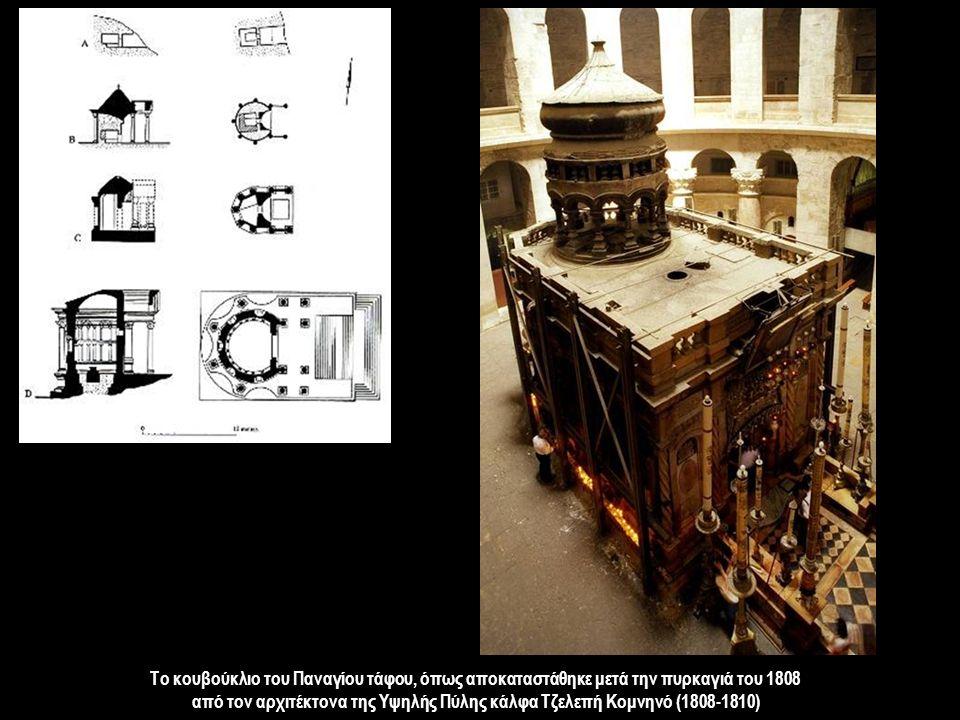 Το κουβούκλιο του Παναγίου τάφου, όπως αποκαταστάθηκε μετά την πυρκαγιά του 1808 από τον αρχιτέκτονα της Υψηλής Πύλης κάλφα Τζελεπή Κομνηνό (1808-1810)
