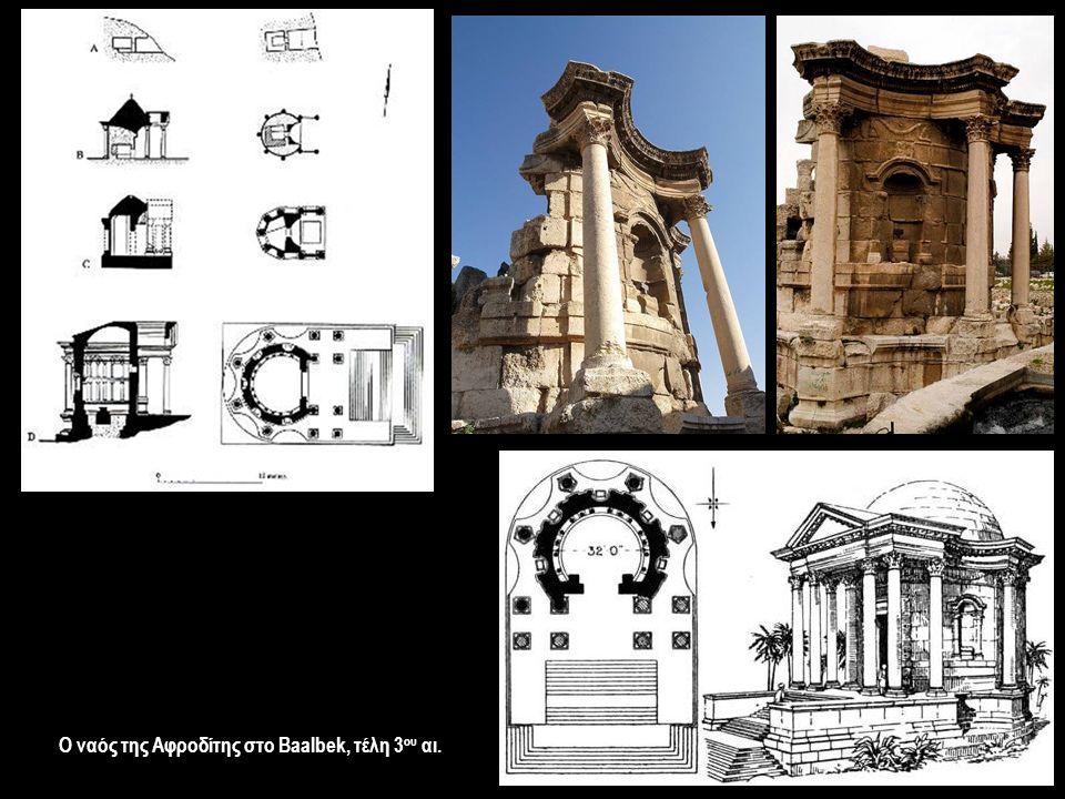 O ναός της Αφροδίτης στο Baalbek, τέλη 3 ου αι.