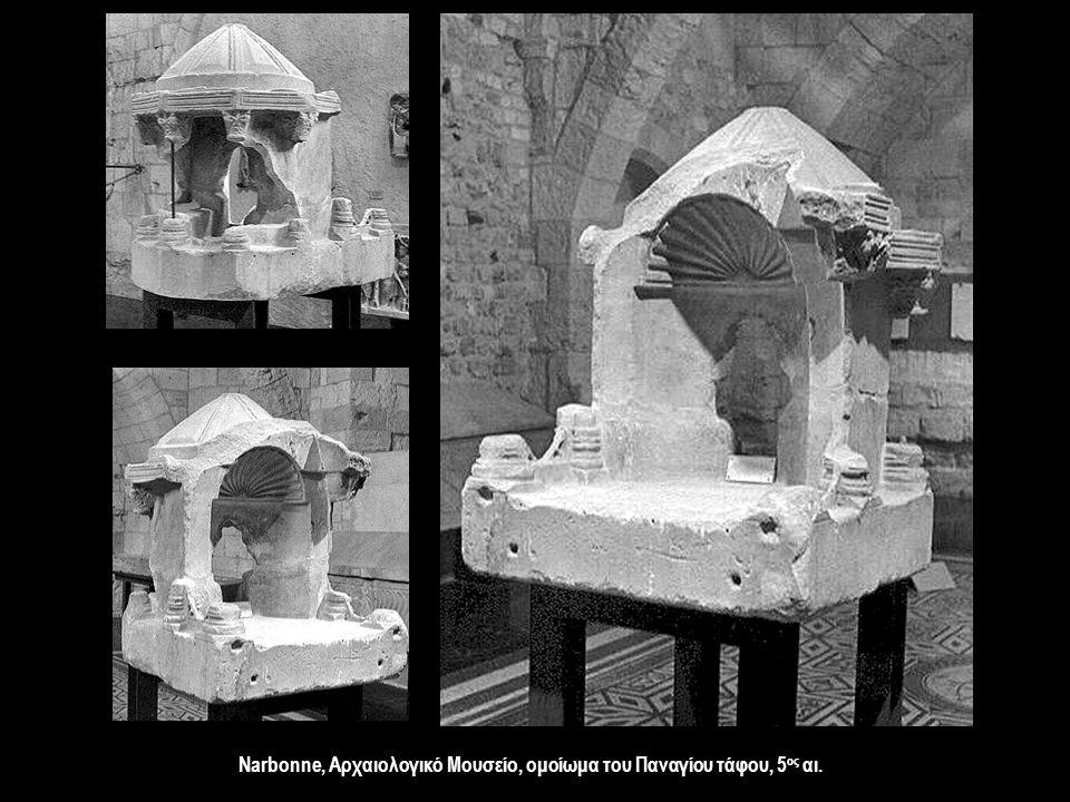 Narbonne, Αρχαιολογικό Μουσείο, ομοίωμα του Παναγίου τάφου, 5 ος αι.