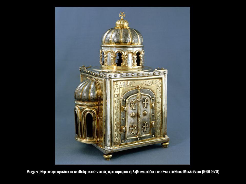 Άαχεν, θησαυροφυλάκιο καθεδρικού ναού, αρτοφόριο ή λιβανωτίδα του Ευστάθιου Μαλεΐνου (969-970)