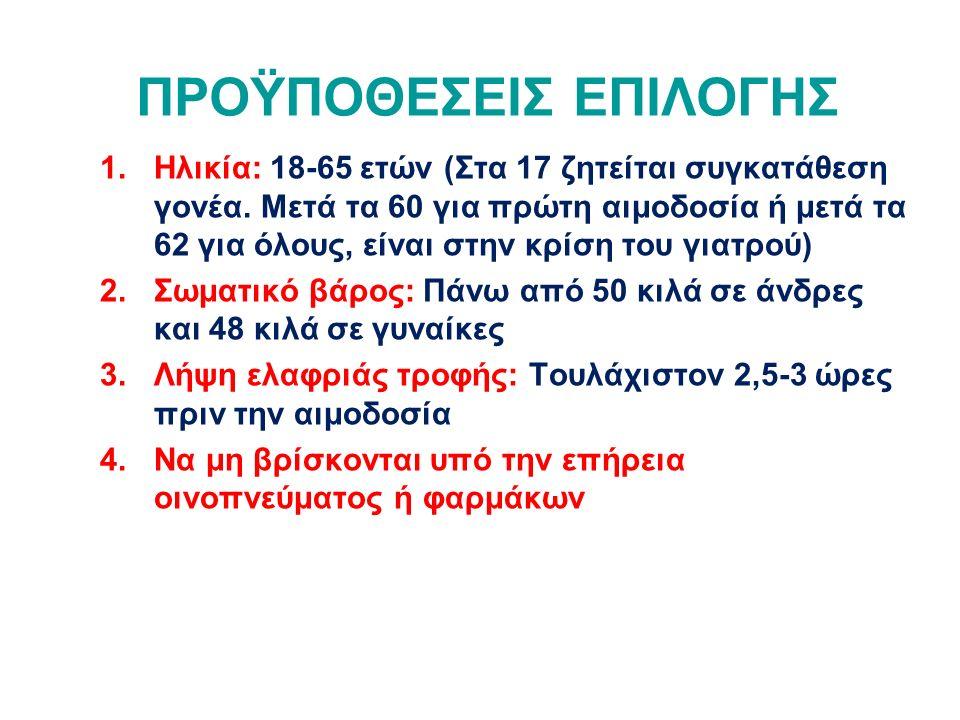 ΠΡΟΫΠΟΘΕΣΕΙΣ ΕΠΙΛΟΓΗΣ 1.Ηλικία: 18-65 ετών (Στα 17 ζητείται συγκατάθεση γονέα. Μετά τα 60 για πρώτη αιμοδοσία ή μετά τα 62 για όλους, είναι στην κρίση