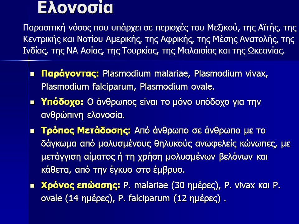 Ελονοσία Παράγοντας: Plasmodium malariae, Plasmodium vivax, Plasmodium falciparum, Plasmodium ovale.