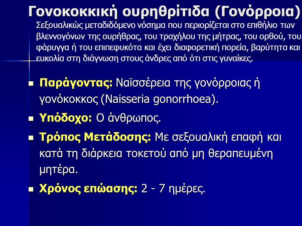 Γονοκοκκική ουρηθρίτιδα (Γονόρροια) Παράγοντας: Ναϊσσέρεια της γονόρροιας ή γονόκοκκος (Naisseria gonorrhoea).