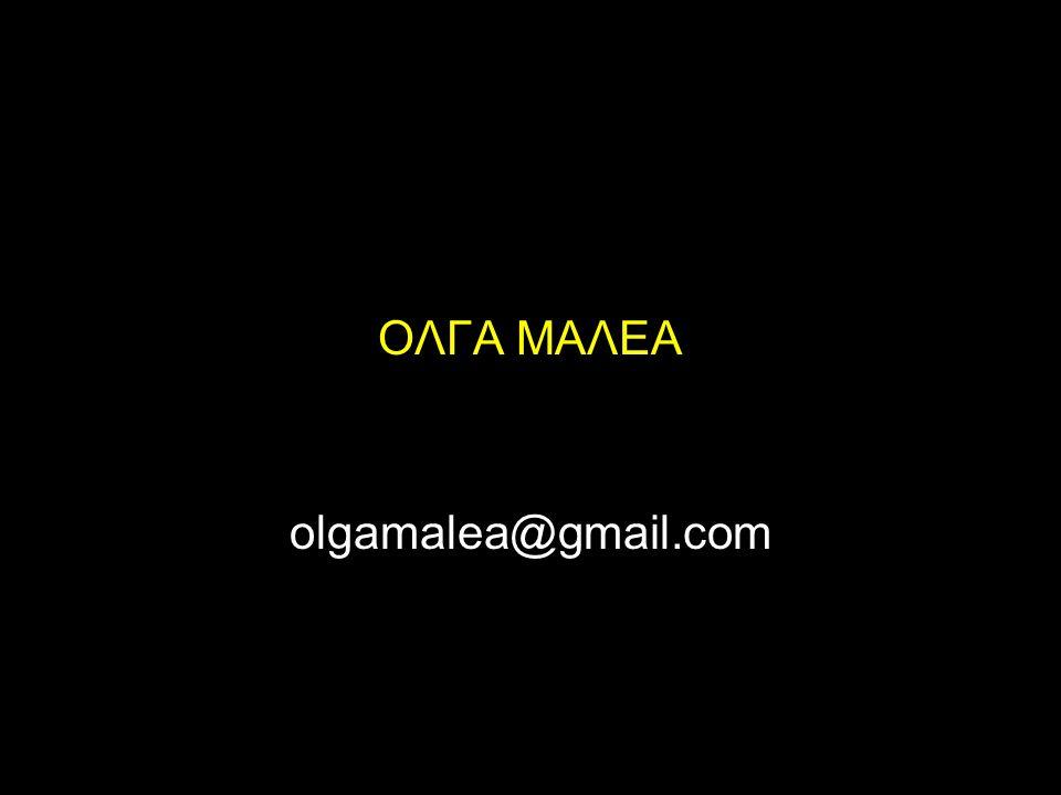 ΟΛΓΑ ΜΑΛΕΑ olgamalea@gmail.com