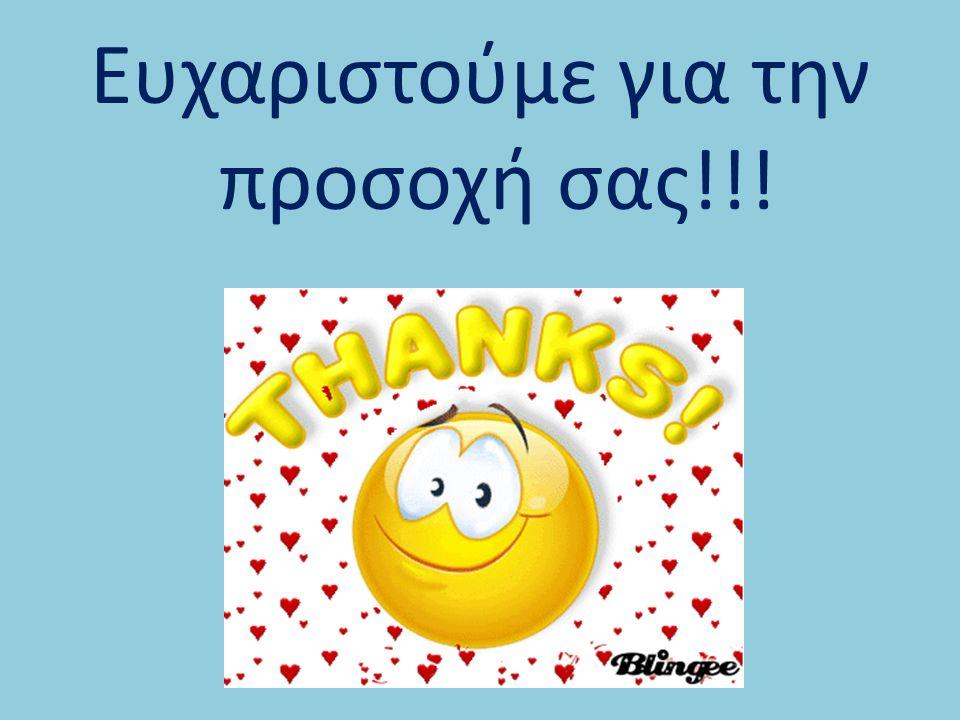 Ευχαριστούμε για την προσοχή σας!!!