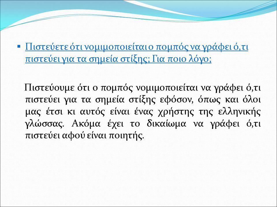  Πιστεύετε ότι νομιμοποιείται ο πομπός να γράφει ό,τι πιστεύει για τα σημεία στίξης; Για ποιο λόγο; Πιστεύουμε ότι ο πομπός νομιμοποιείται να γράφει ό,τι πιστεύει για τα σημεία στίξης εφόσον, όπως και όλοι μας έτσι κι αυτός είναι ένας χρήστης της ελληνικής γλώσσας.