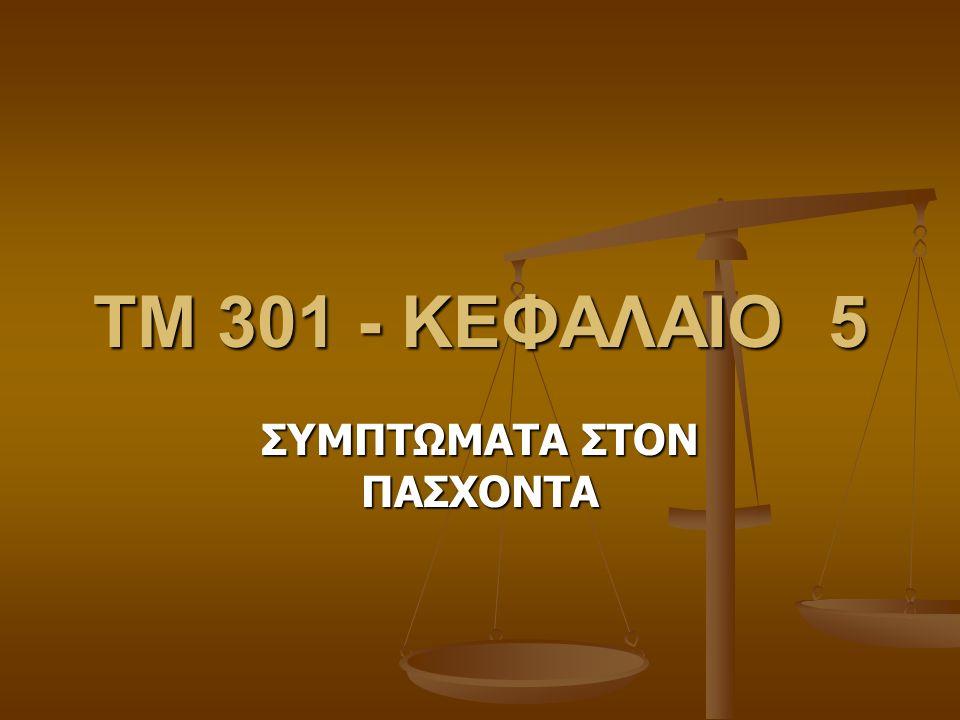 TM 301 - KEΦΑΛΑΙΟ 5 ΣΥΜΠΤΩΜΑΤΑ ΣΤΟΝ ΠΑΣΧΟΝΤΑ
